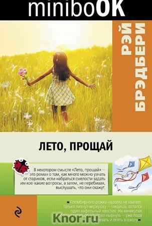 """Рэй Брэдбери """"Лето, прощай"""" Серия """"Minibook"""" Pocket-book"""