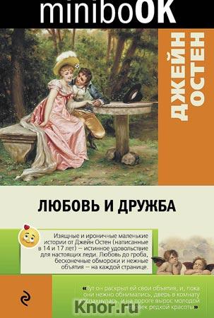 """Джейн Остен """"Любовь и дружба"""" Серия """"Minibook"""" Pocket-book"""