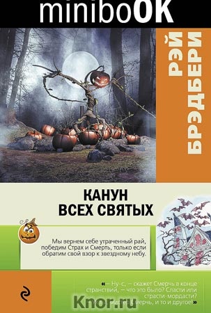 "Рэй Брэдбери ""Канун всех святых"" Серия ""Minibook"" Pocket-book"
