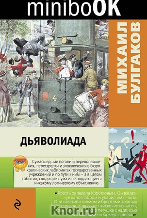 "Михаил Булгаков ""Дьяволиада"" Серия ""Minibook"" Pocket-book"