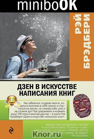 """Рэй Брэдбери """"Дзен в искусстве написания книг"""" Серия """"Minibook"""" Pocket-book"""