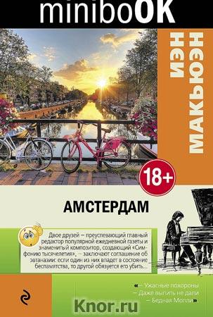 "Иэн Макьюэн ""Амстердам"" Серия ""Minibook"" Pocket-book"