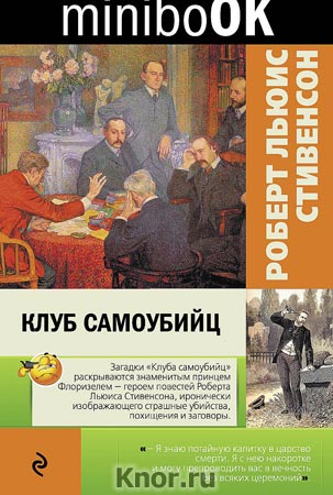 "Роберт Льюис Стивенсон ""Клуб самоубийц"" Серия ""Minibook"" Pocket-book"