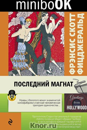 "Фрэнсис Скотт Фицджеральд ""Последний магнат"" Серия ""Minibook"" Pocket-book"