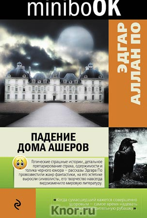 "Эдгар Аллан По ""Падение дома Ашеров"" Серия ""Minibook"" Pocket-book"