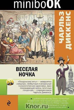 """Чарльз Диккенс """"Веселая ночка"""" Серия """"Minibook"""" Pocket-book"""