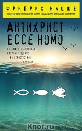 """Фридрих Ницше """"Антихрист. Ecce Homo"""" Серия """"Фридрих Ницше"""" Pocket-book"""