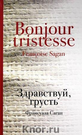 """Франсуаза Саган """"Здравствуй, грусть"""" Серия """"Культовая классика"""""""