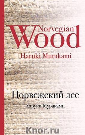 "Харуки Мураками ""Норвежский лес"" Серия ""Культовая классика"""