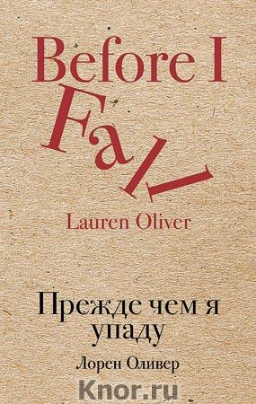 """Лорен Оливер """"Прежде чем я упаду"""" Серия """"Культовая классика (крафт)"""""""