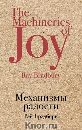"""Рэй Брэдбери """"Механизмы радости"""" Серия """"Культовая классика (крафт)"""""""