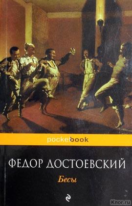 """Федор Достоевский """"Бесы"""" Серия """"Pocket book"""" Pocket-book"""