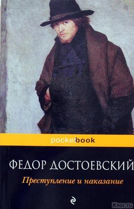 """Федор Достоевский """"Преступление и наказание"""" Серия """"Pocket book"""" Pocket-book"""