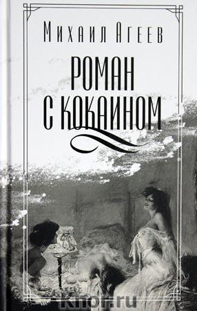 """Михаил Агеев """"Роман с кокаином"""""""