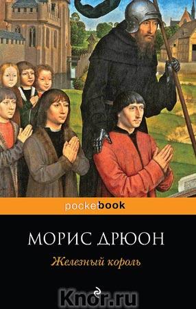 """Морис Дрюон """"Железный король"""" Серия """"Pocket book"""" Pocket-book"""