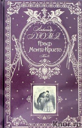 """Александр Дюма """"Граф Монте-Кристо. Том 2"""" Серия """"Книга в подарок"""""""