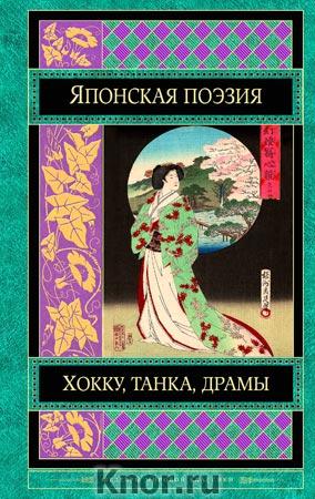 """Японская поэзия. Серия """"Шедевры мировой классики"""""""