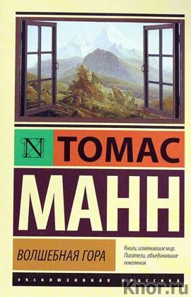 """Томас Манн """"Волшебная гора"""" Серия """"Эксклюзивная классика"""" Pocket-book"""