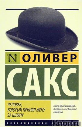 """Оливер Сакс """"Человек, который принял жену за шляпу, и другие истории из врачебной практики"""" Серия """"Эксклюзивная классика"""" Pocket-book"""