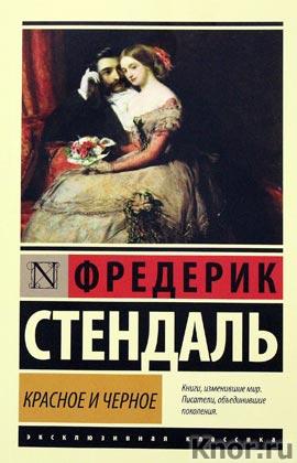 """Фредерик Стендаль """"Красное и черное"""" Серия """"Эксклюзивная классика"""" Pocket-book"""
