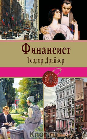 "Теодор Драйзер ""Финансист"" Серия ""Книги-легенды"""