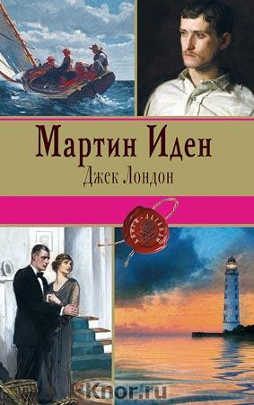 "Джек Лондон ""Мартин Иден"" Серия ""Книги-легенды"""