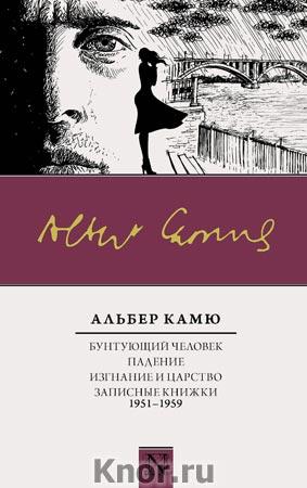 """Альбер Камю """"Бунтующий человек. Падение. Изгнание и царство. Записные книжки (1951-1959)"""" Серия """"NEO-Классика"""""""