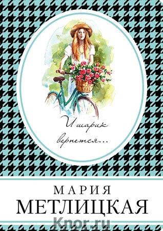 """Мария Метлицкая """"И шарик вернется"""" Серия """"Книга в сумочку"""" Pocket-book"""
