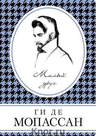 """Ги де Мопассан """"Милый друг"""" Серия """"Книга в сумочку"""" Pocket-book"""