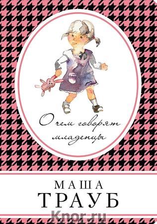 """Маша Трауб """"О чем говорят младенцы"""" Серия """"Книга в сумочку"""" Pocket-book"""