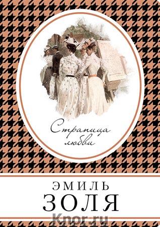 """Эмиль Золя """"Страница любви"""" Серия """"Книга в сумочку"""" Pocket-book"""