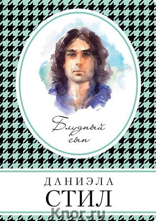 """Даниэла Стил """"Блудный сын"""" Серия """"Книга в сумочку"""" Pocket-book"""