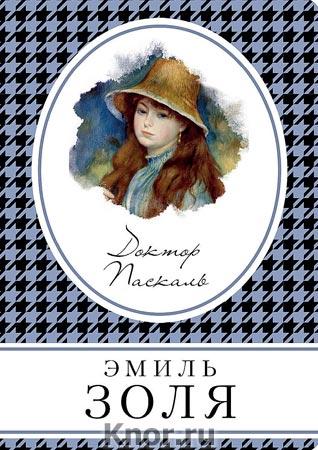 """Эмиль Золя """"Доктор Паскаль"""" Серия """"Книга в сумочку"""" Pocket-book"""