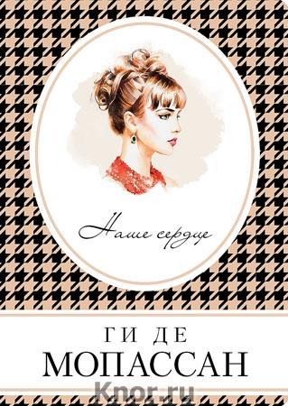 """Ги де Мопассан """"Наше сердце"""" Серия """"Книга в сумочку"""" Pocket-book"""