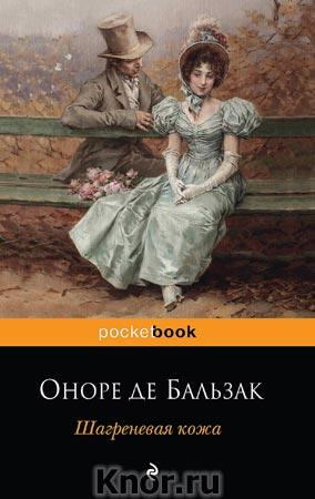 """Оноре де Бальзак """"Шагреневая кожа"""" Серия """"Pocket book"""" Pocket-book"""