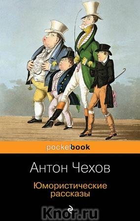 """Антон Павлович Чехов """"Юмористические рассказы"""" Серия """"Pocket book"""" Pocket-book"""