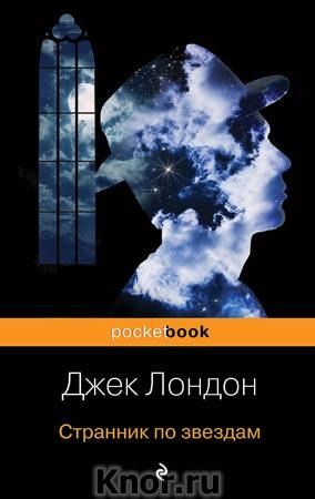 """Джек Лондон """"Странник по звездам"""" Серия """"Pocket book"""" Pocket-book"""