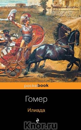 """Гомер """"Илиада"""" Серия """"Pocket book"""" Pocket-book"""