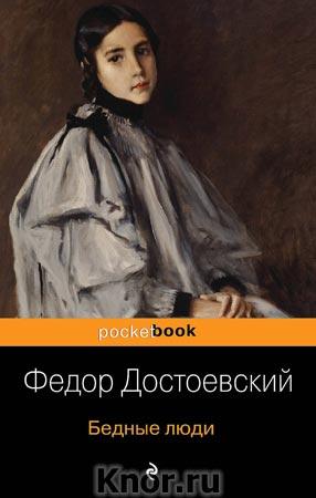 """Федор Достоевский """"Бедные люди"""" Серия """"Pocket book"""" Pocket-book"""