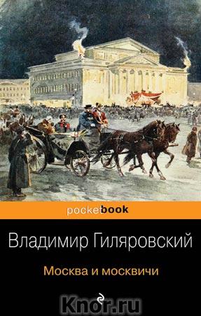 "Владимир Гиляровский ""Москва и москвичи"" Серия ""Pocket book"" Pocket-book"