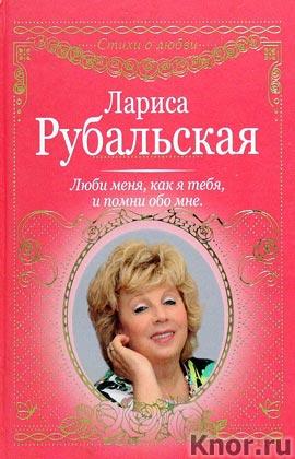 """Лариса Рубальская """"Люби меня, как я тебя, и помни обо мне"""" Серия """"Стихи о любви"""""""