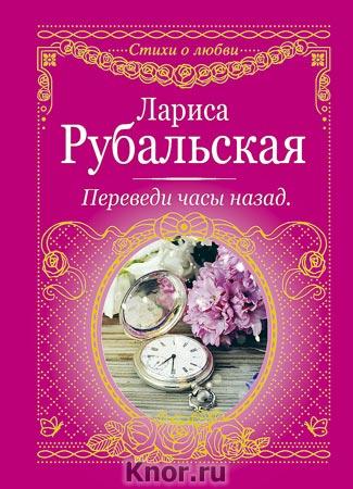 """Лариса Рубальская """"Переведи часы назад"""" Серия """"Стихи о любви"""""""