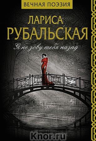 """Лариса Рубальская """"Я не зову тебя назад"""" Серия """"Вечная поэзия"""""""