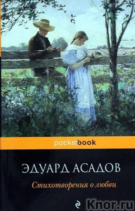 """Эдуард Асадов """"Стихотворения о любви"""" Серия """"Pocket book"""" Pocket-book"""