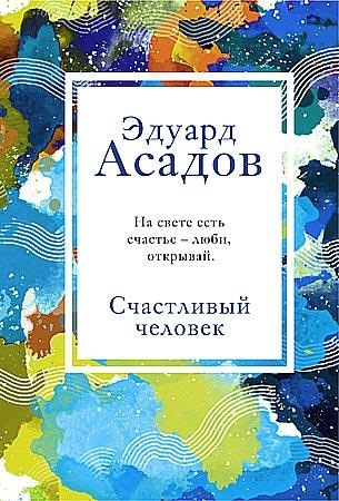 """Эдуард Асадов """"Стихотворения о любви"""" Серия """"Книга в сумочку"""" Pocket-book"""