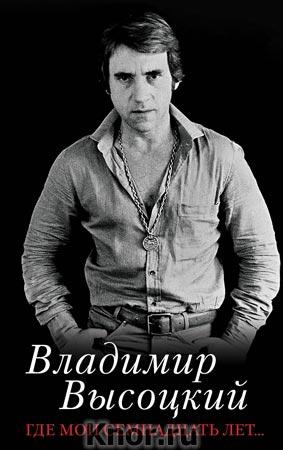 """Владимир Высоцкий """"Где мои семнадцать лет..."""" Серия """"Лучшие поэты"""""""