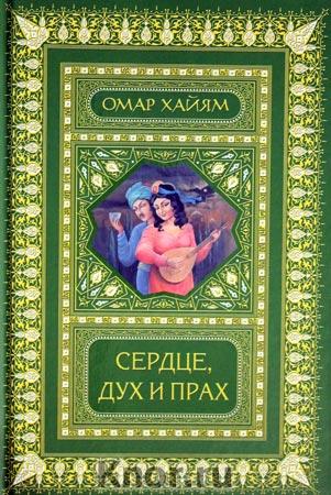 """Омар Хайям """"Сердце, дух и прах"""""""