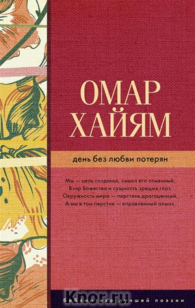 """Хайям Омар """"День без любви потерян"""" Серия """"Библиотека лучшей поэзии"""""""