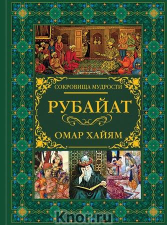 """Хайам Омар """"Рубайат"""" Серия """"Сокровища мудрости"""""""