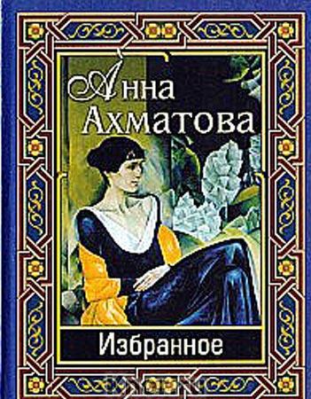 "Анна Ахматова ""Избранное"""